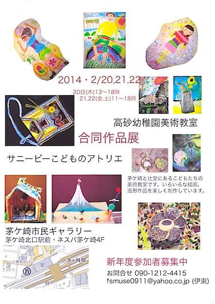 児童合同展2014s.jpg .jpg