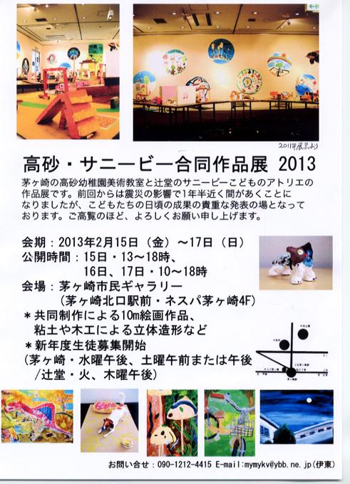 高砂サニビ展2013.jpg